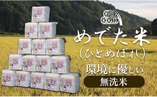 めでた米 便利な2合詰合せ 無洗米(ひとめぼれ)15パック