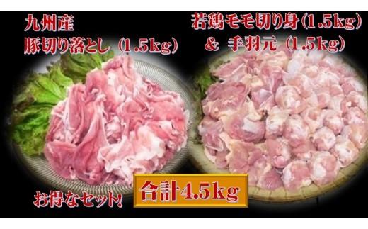 KY07 【叶え屋】九州産豚(切り落とし)と若鶏(モモ切り身+手羽元)セット 計4.5kg