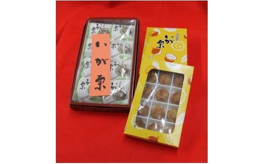 s11:栗の和菓子セット