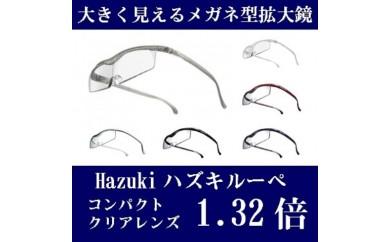 (コンパクト 1.32倍)メガネ型拡大鏡 ハズキルーペ 【バリエーションCJ89-CJ94-V】