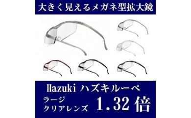 (ラージ 1.32倍)メガネ型拡大鏡 ハズキルーペ【バリエーションCJ83-CJ88-V】