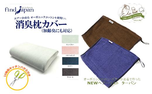 【60084】枕カバーオーガニックコットン4枚&オーガニックターバン2枚
