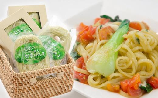 北釜のチンゲン菜入り米粉パスタ  安心のグルテンフリー