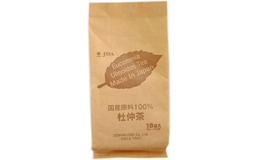 4007.国産杜仲茶(1袋18パック入り)×10袋