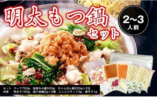 B678 明太モツ鍋セット(モツ500g 2~3人前)