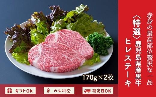 023-02 赤身の最高部位贅沢な一品!〈特選〉鹿児島県産黒牛ヒレステーキ