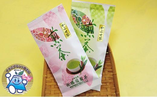 [№5812-0001]かぶせ茶