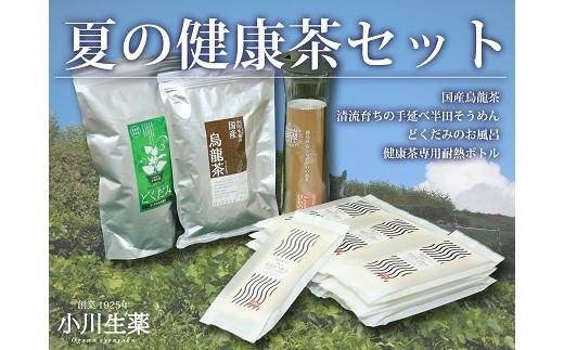 夏の健康茶セット