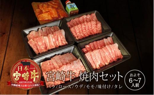 おまけでタレ付き<宮崎牛>焼肉セット 合計1.7kg(バラカルビ、ロース、ウデ、もも、味付け焼肉)【D21】