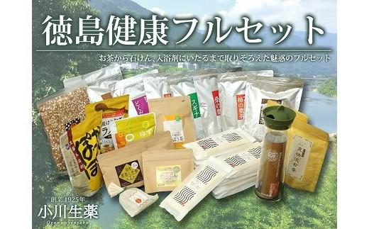 徳島健康フルセット