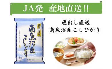 【JA魚沼みなみ頒布会】南魚沼産こしひかり(15kg×全12回)