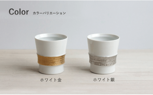 WB10 【波佐見焼】ワビカップ&ミニワビカップ 金・銀8点セット【和山】-2