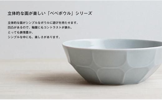 WB08 【波佐見焼】ベベルボウルシリーズ 3サイズ 10個セット【和山】-2