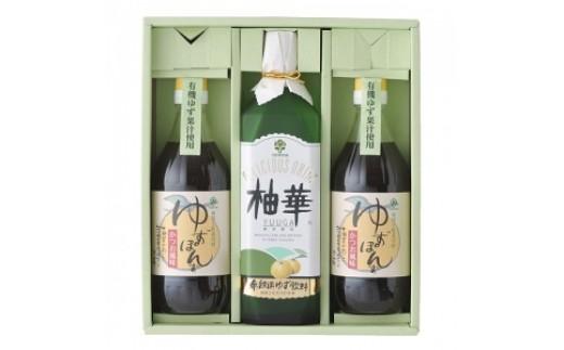 【ギフト】柚華園の詰合せ(UP2)