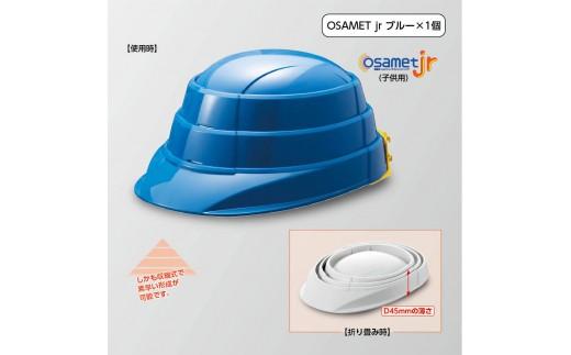 425 防災用折り畳みヘルメット「オサメットjr(ブルー)」