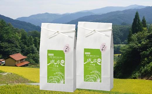 789.特別栽培米つや姫(4kg×2袋×12回)浜田・旭のうまいもん「坂本」