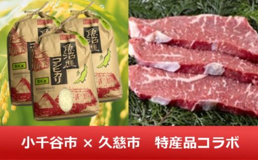 魚沼産コシヒカリ15kg&短角牛肩ロースステーキセット