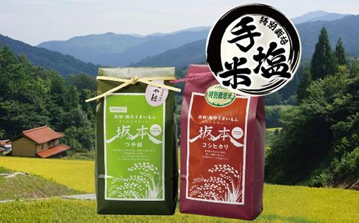 787.特別栽培手塩米こしひかり・つや姫食べ比べセット(3kg×2袋)浜田・旭のうまいもん「坂本」