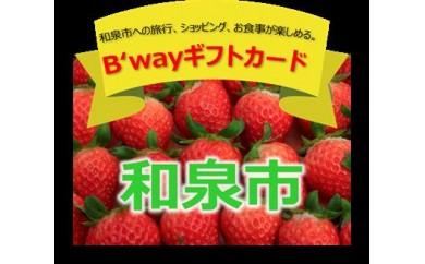 【期間限定】(Bセット)和泉市への旅行、ショッピング、お食事が楽しめる。B'wayギフト券