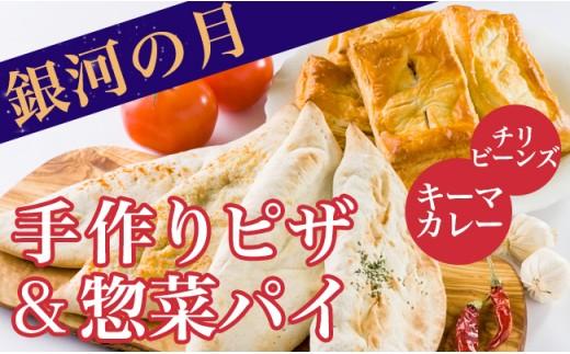 D0040 絶品!銀河の月 三日月カルツォーネと惣菜パイの豪華セット K-3