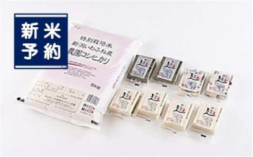 【新米予約】B117 特別栽培米岩船産コシヒカリ5kg・杵つき餅セット