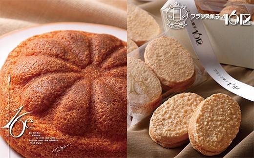 D22-03 高級フランス菓子16区の傑作「ダックワーズ&オレンジケーキ」セット