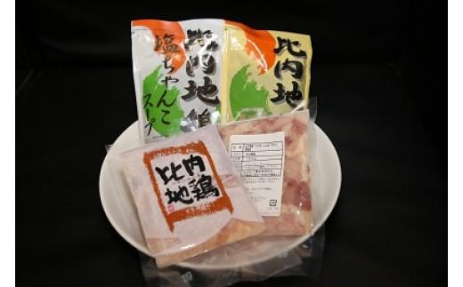 [№5685-0193]にかほ市産比内地鶏(味付けなし)+塩ちゃんこスープ