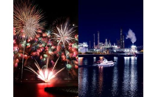 光の競演!船上から楽しむ「四日市花火大会とコンビナート夜景」宿泊セット(2名様)