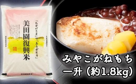 美田園復興米 もち米「みやこがね」 一升(約1.8kg)