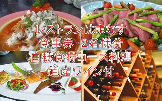 レストランはまなす食事券・2名様分【白糠食材コース料理・道産ワイン付】
