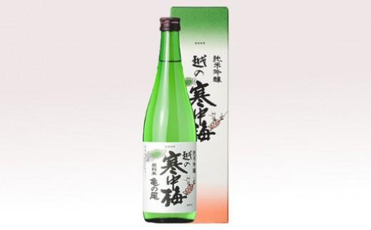 越の寒中梅 亀の尾 純米吟醸720ml