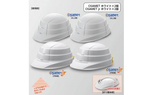 437 防災用折り畳みヘルメット「オサメット(ホワイト)2個+オサメットjr(ホワイト)2個」