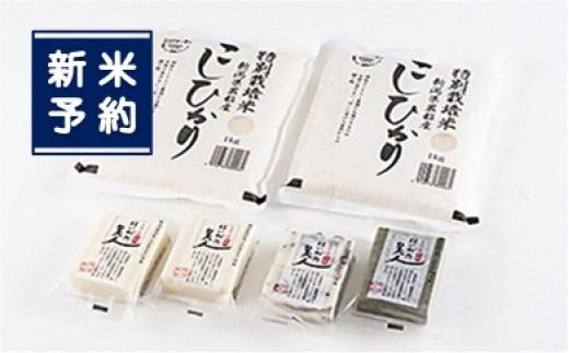 【新米予約】A116 特別栽培米岩船産コシヒカリ2kg・杵つき餅セット