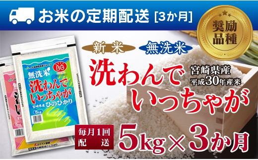 AA14 『定期便』平成30年産新米 宮崎のお米(無洗米5kg×3回)