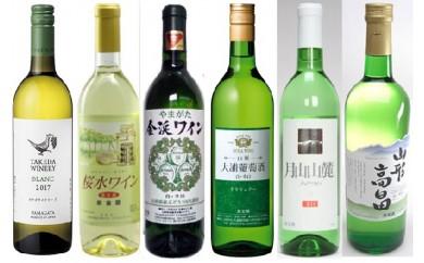 C092 山形白辛口ワイン飲み比べセット