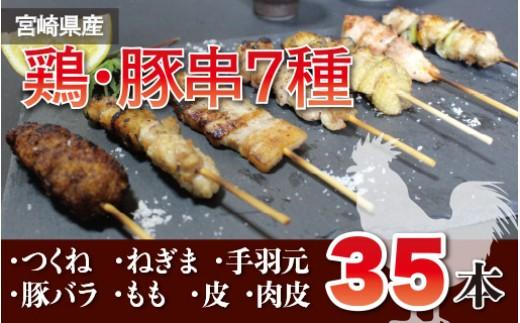 V-1 宮崎県産鶏・豚 生串35本セット