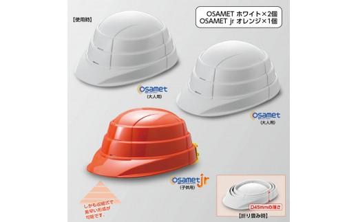 435 防災用折り畳みヘルメット「オサメット(ホワイト)2個+オサメットjr(オレンジ)1個」