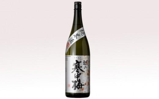 【A3015】越の寒中梅 銀ラベル 純米酒1.8L