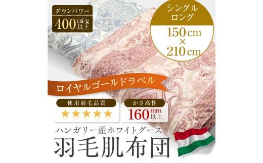 DA12 【至福の眠りを】ロイヤルゴールド ハンガリー産羽毛肌布団(ピンク/ブルー)