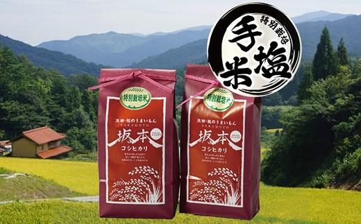 781.特別栽培手塩米こしひかり(3kg×2袋×6回)浜田・旭のうまいもん「坂本」