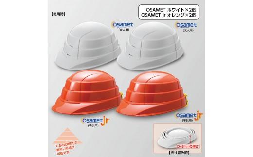 438 防災用折り畳みヘルメット「オサメット(ホワイト)2個+オサメットjr(オレンジ)2個」