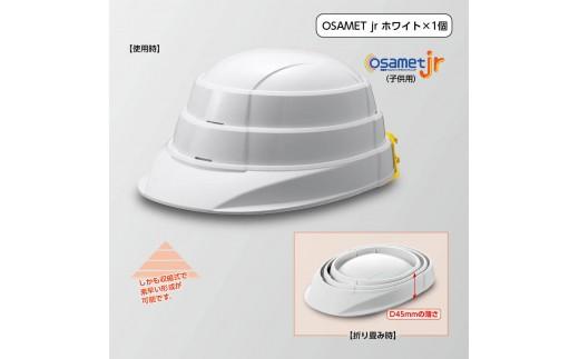 423 防災用折り畳みヘルメット「オサメットjr(ホワイト)」