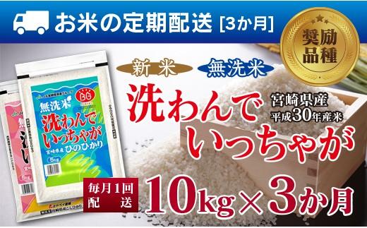 BB2  『定期便』平成30年産新米 宮崎のお米(無洗米10kg×3回)