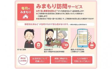 [№5859-0097]みまもり訪問サービス(6か月)