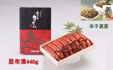 KB06-15 かば田 昆布漬辛子めんたい(440g)・辛子高菜詰合せ
