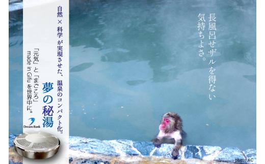 【200058】入浴剤いらずで自宅温泉夢気分♪贅沢バスタイム癒の力を体感♪