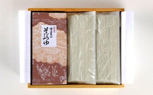 桂月庵 謹製小千谷そば(たかの)