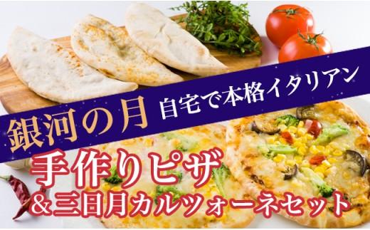 【某有名店の下請工場】ピザと3種のカルツォーネ(カレーミート 照焼チキン 粗挽ソーセージ)K-2