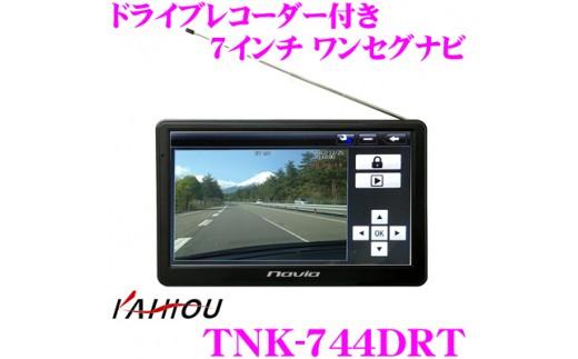 7インチワンセグ ドライブレコーダーナビ TNK-744DRT