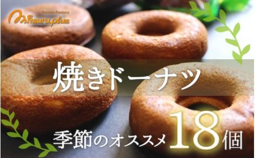 I-1 焼きドーナツ18個